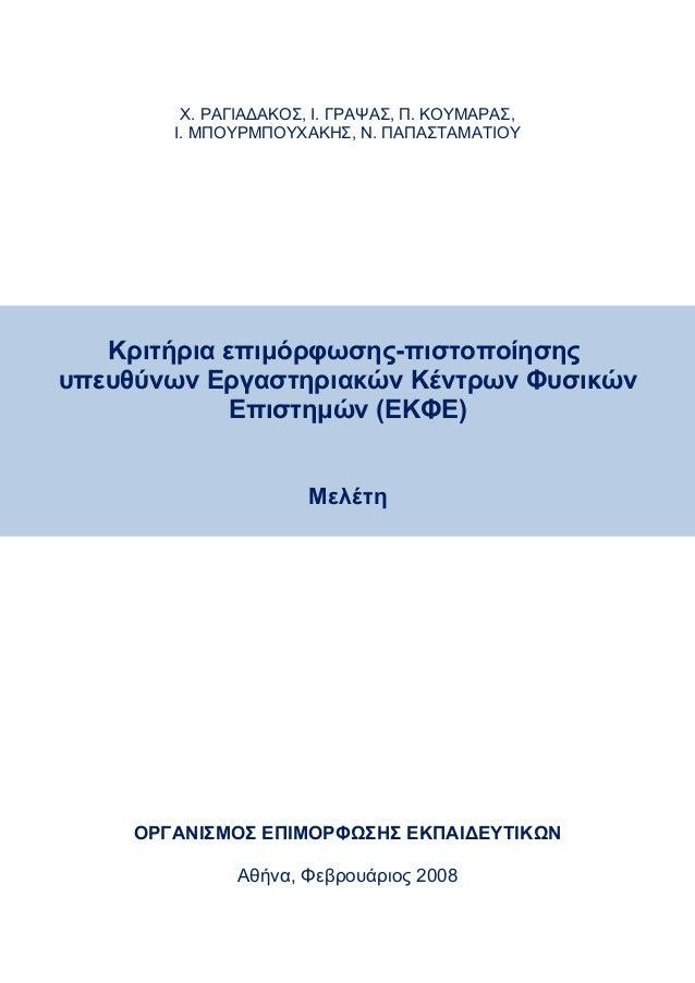 Κριτήρια επιμόρφωσης-πιστοποίησης υπευθύνων Εργαστηριακών Κέντρων Φυσικών Επιστημών (ΕΚΦΕ) Μελέτη Χ. ΡΑΓΙΑΔΑΚΟΣ, Ι. ΓΡΑΨΑΣ...