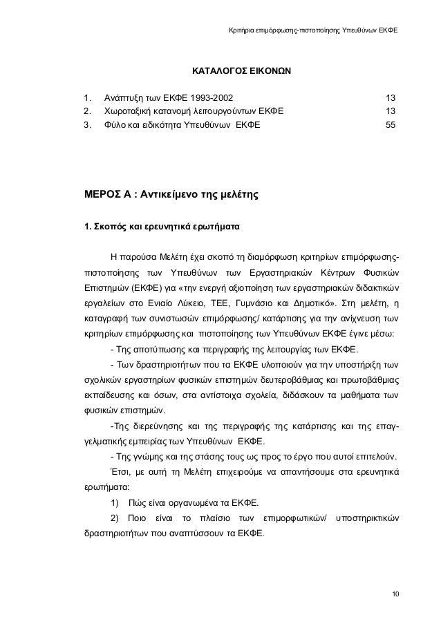 Κριτήρια επιμόρφωσης-πιστοποίησης Υπευθύνων ΕΚΦΕ ΚΑΤΑΛΟΓΟΣ ΕΙΚΟΝΩΝ 1. Ανάπτυξη των ΕΚΦΕ 1993-2002 13 2. Χωροταξική κατανομ...