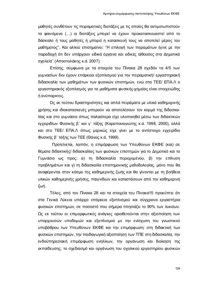 Κριτήρια επιμόρφωσης-πιστοποίησης υπευθύνων Εργαστηριακών Κέντρων Φυσικών Επιστημών (ΕΚΦΕ)