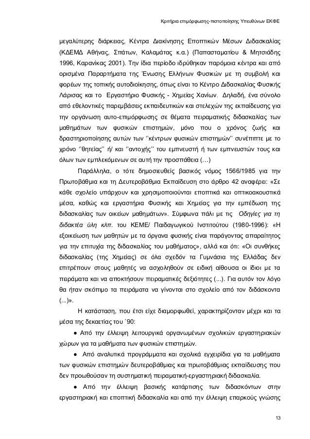 Κριτήρια επιμόρφωσης-πιστοποίησης Υπευθύνων ΕΚΦΕ μεγαλύτερης διάρκειας, Κέντρα Διακίνησης Εποπτικών Μέσων Διδασκαλίας (ΚΔΕ...