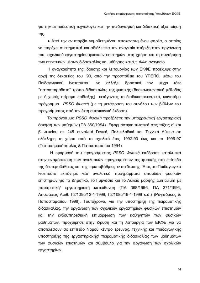 Κριτήρια επιμόρφωσης-πιστοποίησης Υπευθύνων ΕΚΦΕ για την εκπαιδευτική τεχνολογία και την παιδαγωγική και διδακτική αξιοποί...