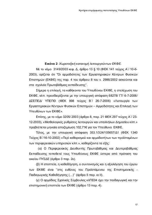 Κριτήρια επιμόρφωσης-πιστοποίησης Υπευθύνων ΕΚΦΕ Εικόνα 2: Χωροταξική κατανομή λειτουργούντων ΕΚΦΕ. Με το νόμο 3149/2003 κ...