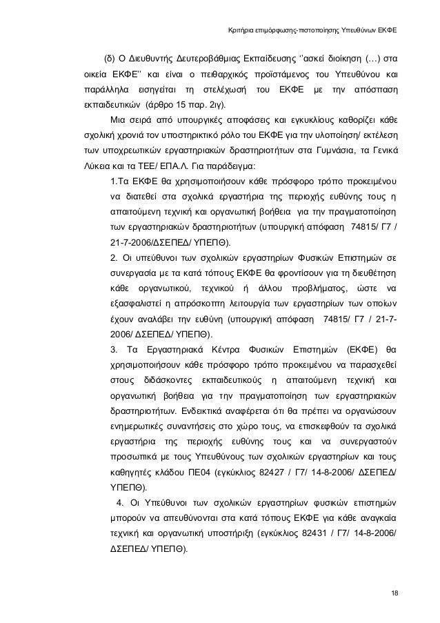 Κριτήρια επιμόρφωσης-πιστοποίησης Υπευθύνων ΕΚΦΕ (δ) Ο Διευθυντής Δευτεροβάθμιας Εκπαίδευσης ''ασκεί διοίκηση (…) στα οικε...