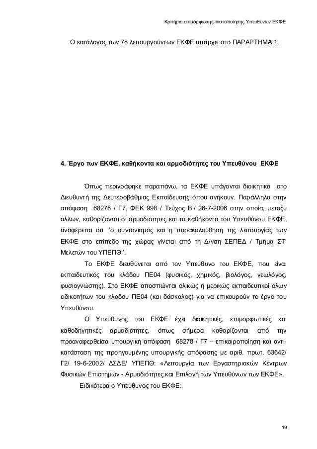 Κριτήρια επιμόρφωσης-πιστοποίησης Υπευθύνων ΕΚΦΕ Ο κατάλογος των 78 λειτουργούντων ΕΚΦΕ υπάρχει στο ΠΑΡΑΡΤΗΜΑ 1. 4. Έργο τ...