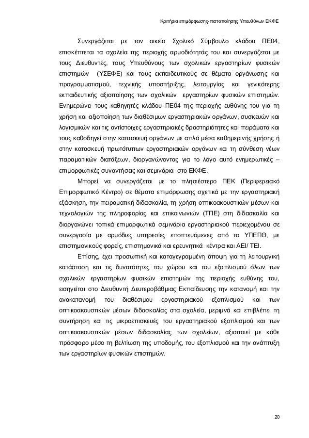 Κριτήρια επιμόρφωσης-πιστοποίησης Υπευθύνων ΕΚΦΕ Συνεργάζεται με τον οικείο Σχολικό Σύμβουλο κλάδου ΠΕ04, επισκέπτεται τα ...