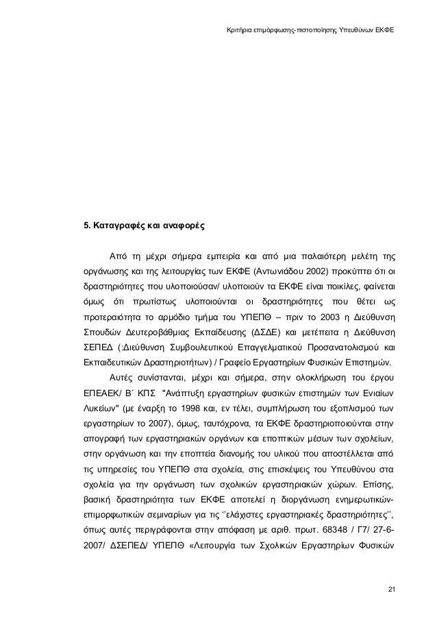 Κριτήρια επιμόρφωσης-πιστοποίησης Υπευθύνων ΕΚΦΕ 5. Καταγραφές και αναφορές Από τη μέχρι σήμερα εμπειρία και από μια παλαι...
