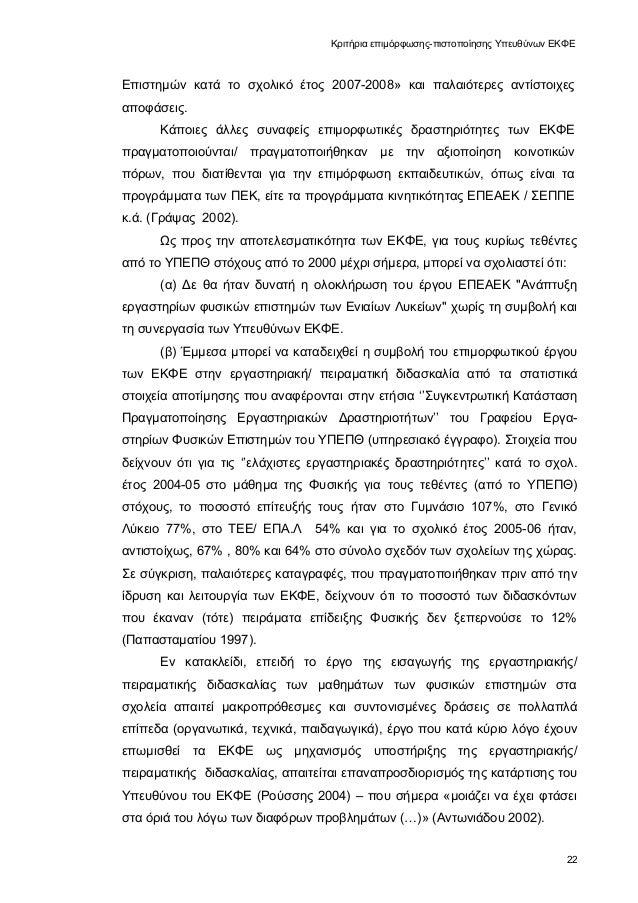 Κριτήρια επιμόρφωσης-πιστοποίησης Υπευθύνων ΕΚΦΕ Επιστημών κατά το σχολικό έτος 2007-2008» και παλαιότερες αντίστοιχες απο...