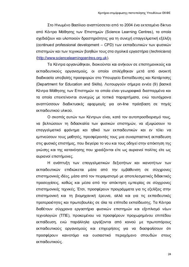 Κριτήρια επιμόρφωσης-πιστοποίησης Υπευθύνων ΕΚΦΕ Στο Ηνωμένο Βασίλειο αναπτύσσεται από το 2004 ένα εκτεταμένο δίκτυο από Κ...