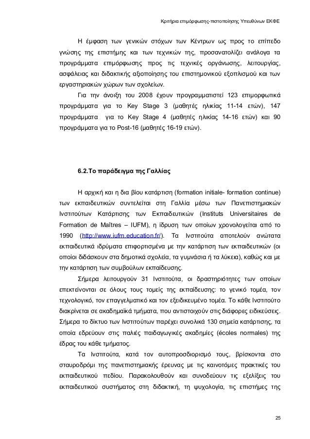 Κριτήρια επιμόρφωσης-πιστοποίησης Υπευθύνων ΕΚΦΕ Η έμφαση των γενικών στόχων των Κέντρων ως προς το επίπεδο γνώσης της επι...