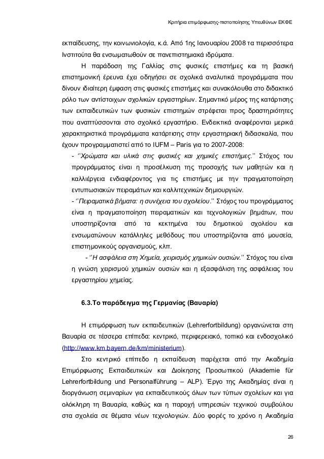 Κριτήρια επιμόρφωσης-πιστοποίησης Υπευθύνων ΕΚΦΕ εκπαίδευσης, την κοινωνιολογία, κ.ά. Από 1ης Ιανουαρίου 2008 τα περισσότε...