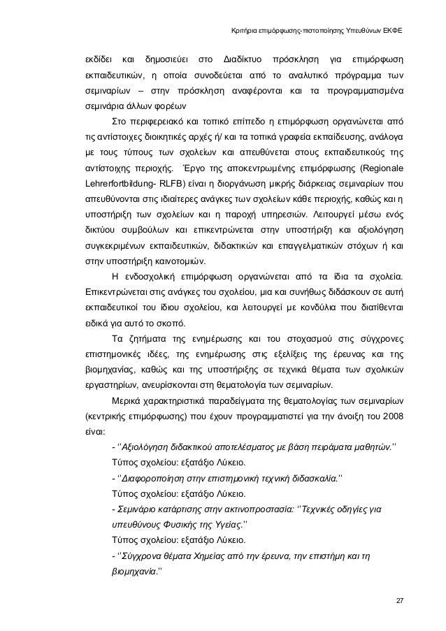Κριτήρια επιμόρφωσης-πιστοποίησης Υπευθύνων ΕΚΦΕ εκδίδει και δημοσιεύει στο Διαδίκτυο πρόσκληση για επιμόρφωση εκπαιδευτικ...