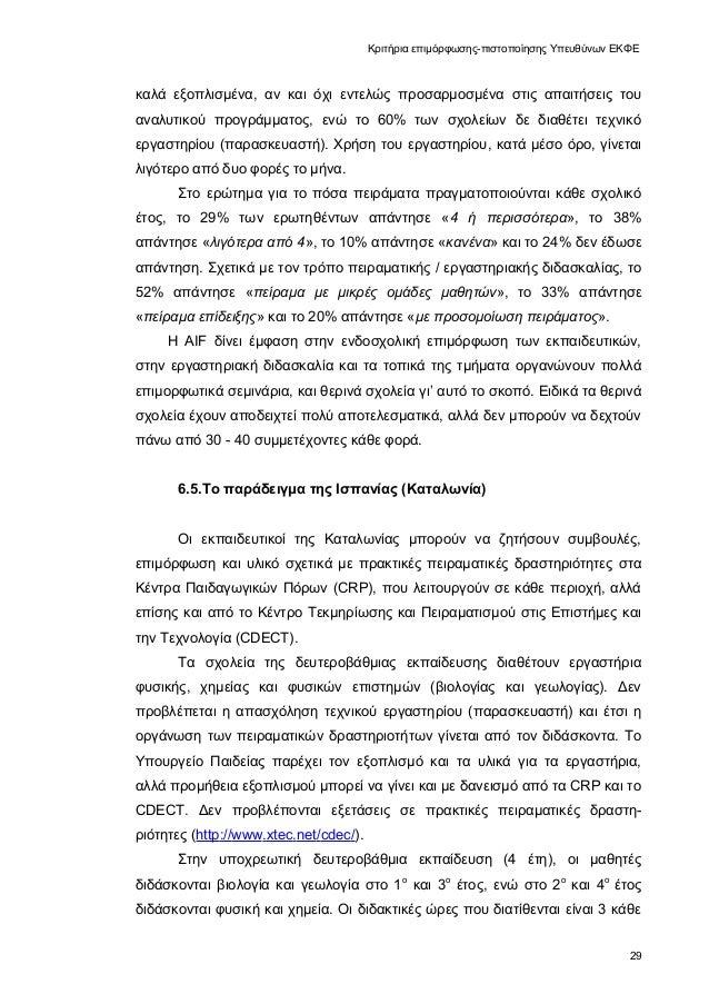 Κριτήρια επιμόρφωσης-πιστοποίησης Υπευθύνων ΕΚΦΕ καλά εξοπλισμένα, αν και όχι εντελώς προσαρμοσμένα στις απαιτήσεις του αν...