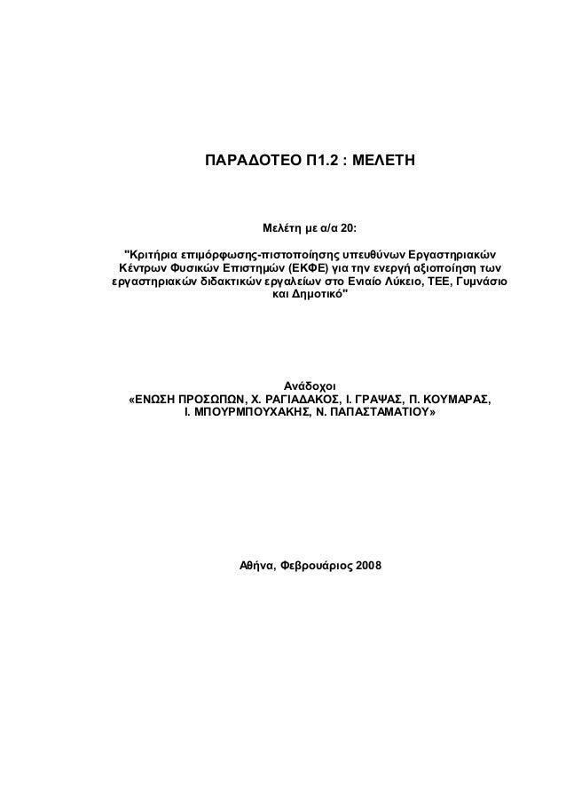 """Κριτήρια επιμόρφωσης-πιστοποίησης Υπευθύνων ΕΚΦΕ ΠΑΡΑΔΟΤΕΟ Π1.2 : ΜΕΛΕΤΗ Μελέτη με α/α 20: """"Κριτήρια επιμόρφωσης-πιστοποίη..."""