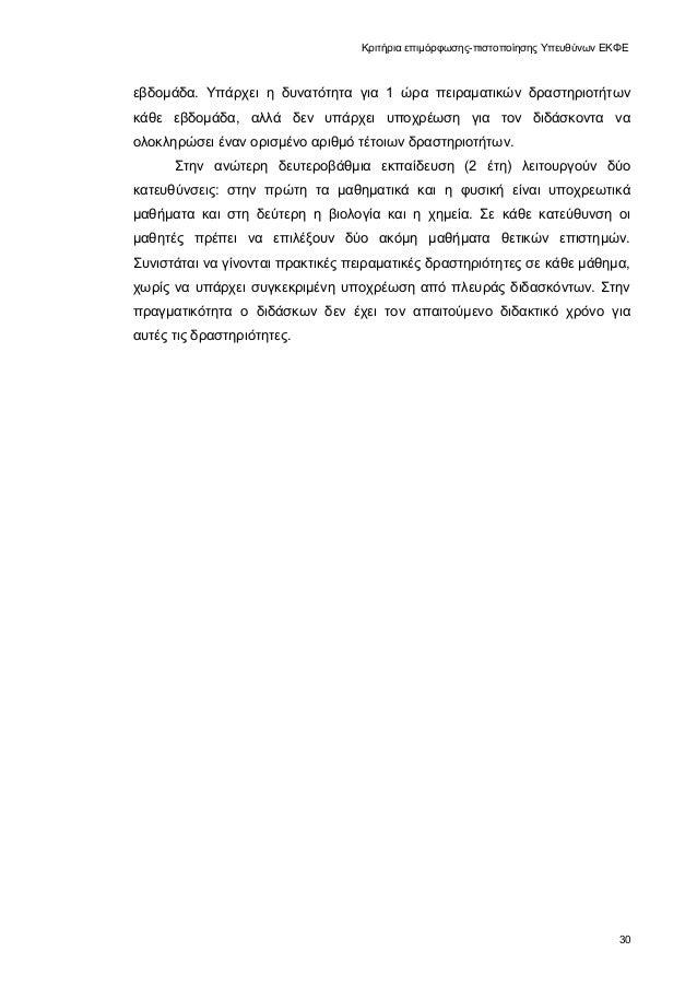 Κριτήρια επιμόρφωσης-πιστοποίησης Υπευθύνων ΕΚΦΕ εβδομάδα. Υπάρχει η δυνατότητα για 1 ώρα πειραματικών δραστηριοτήτων κάθε...