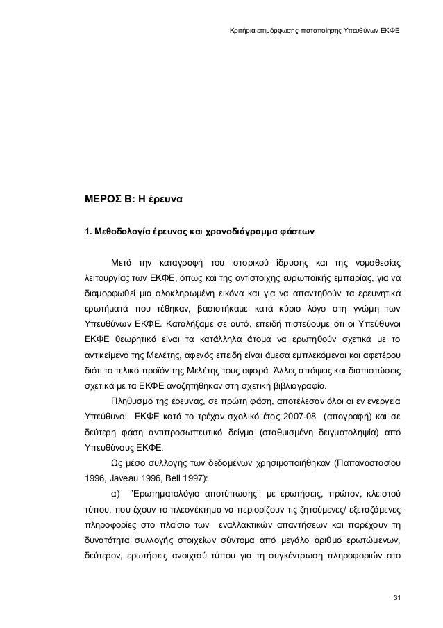 Κριτήρια επιμόρφωσης-πιστοποίησης Υπευθύνων ΕΚΦΕ ΜΕΡΟΣ Β: Η έρευνα 1. Μεθοδολογία έρευνας και χρονοδιάγραμμα φάσεων Μετά τ...