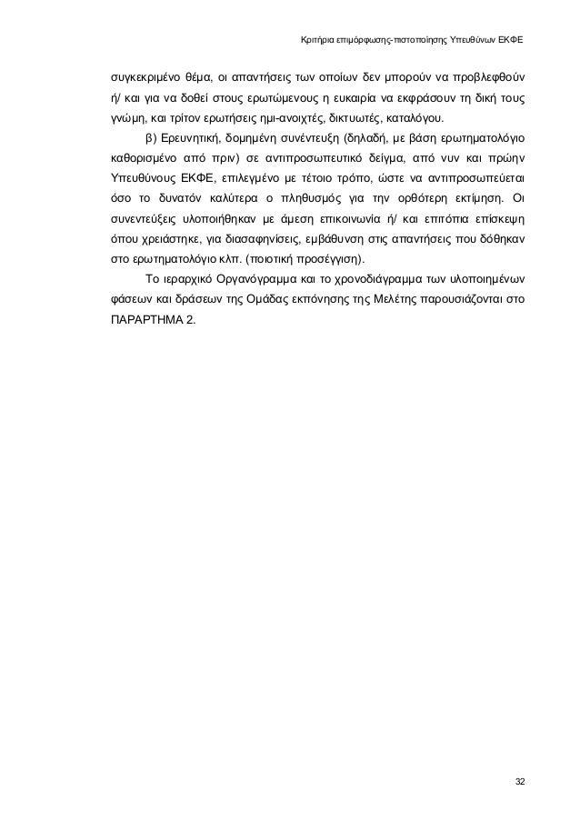 Κριτήρια επιμόρφωσης-πιστοποίησης Υπευθύνων ΕΚΦΕ συγκεκριμένο θέμα, οι απαντήσεις των οποίων δεν μπορούν να προβλεφθούν ή/...