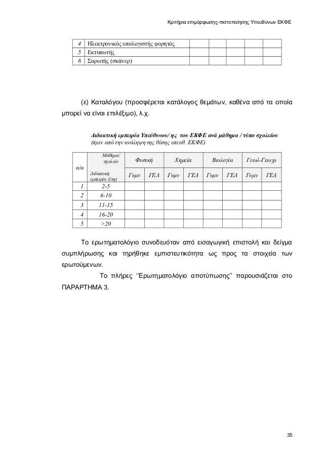Κριτήρια επιμόρφωσης-πιστοποίησης Υπευθύνων ΕΚΦΕ 4 Ηλεκτρονικός υπολογιστής φορητός 5 Εκτυπωτής 6 Σαρωτής (σκάνερ) (ε) Κατ...