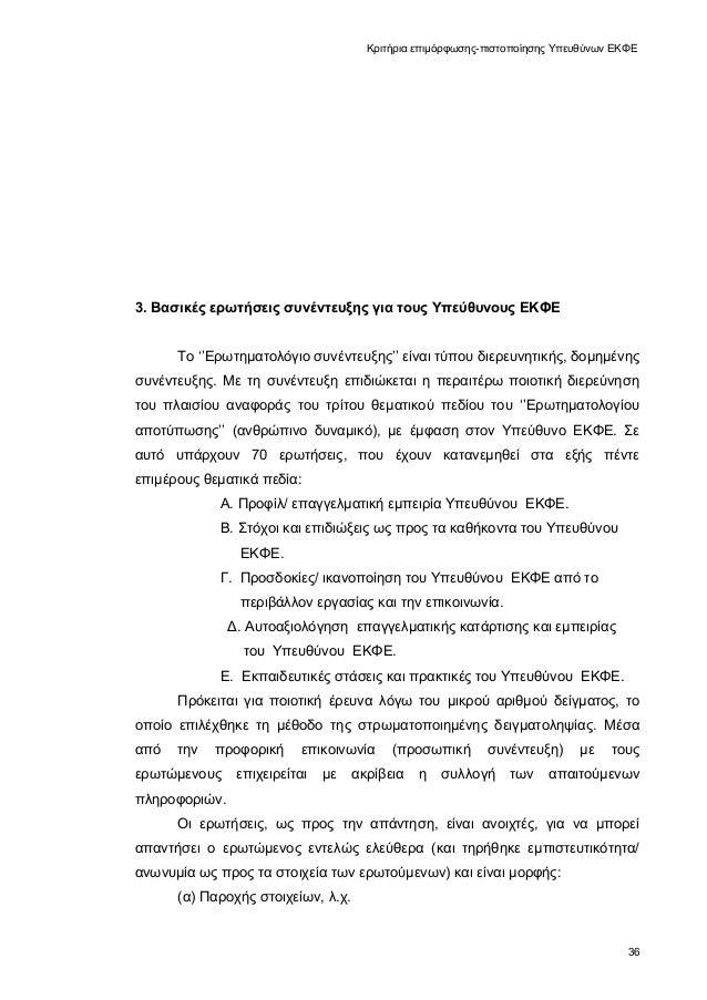 Κριτήρια επιμόρφωσης-πιστοποίησης Υπευθύνων ΕΚΦΕ 3. Βασικές ερωτήσεις συνέντευξης για τους Υπεύθυνους ΕΚΦΕ Το ''Ερωτηματολ...