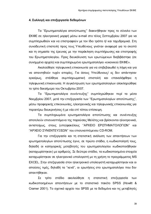 Κριτήρια επιμόρφωσης-πιστοποίησης Υπευθύνων ΕΚΦΕ 4. Συλλογή και επεξεργασία δεδομένων Τα ''Ερωτηματολόγια αποτύπωσης'' δια...