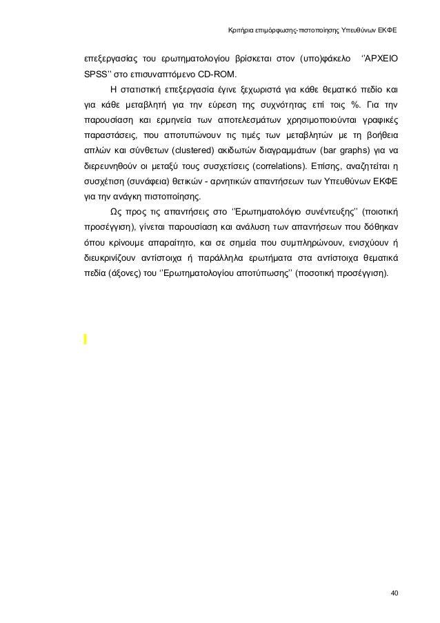Κριτήρια επιμόρφωσης-πιστοποίησης Υπευθύνων ΕΚΦΕ επεξεργασίας του ερωτηματολογίου βρίσκεται στον (υπο)φάκελο ''ΑΡΧΕΙΟ SPSS...