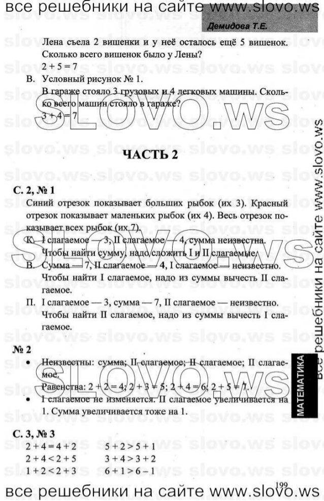 гдз решебник по математика 3 класс демидова 1 и 2 часть