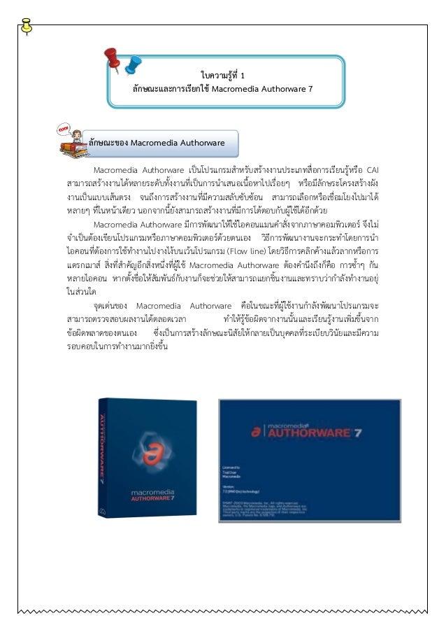 ใบความรู้ที่ 1 ลักษณะและการเรียกใช้ Macromedia Authorware 7 ลักษณะของ Macromedia Authorware Macromedia Authorware เป็นโปรแ...