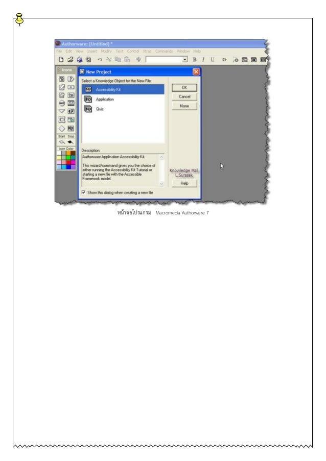 หน้าจอโปรแกรม Macromedia Authorware 7