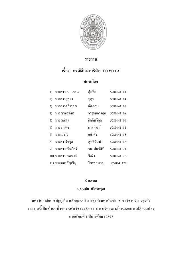 รายงาน เรื่อง กรณีศึกษาบริษัท TOYOTA จัดทาโดย 1) นางสาวกนกวรรณ คุ้มทิม 5780141101 2) นางสาวกุสุมา ชูสุข 5780141104 3) นางส...