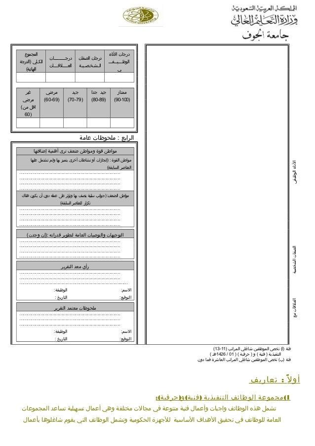 نموذج تقويم الأداء الوظيفي لشاغلي الوظائف الفنية والحرفية 1