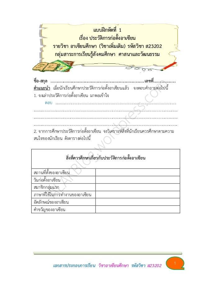 เอกสารประกอบการเรียน วิชาอาเซียนศึกษา รหัสวิชา ส23202 1 แบบฝึกหัดที่ 1 เรื่อง ประวัติการก่อตั้งอาเซียน รายวิชา อาเซียนศึกษ...