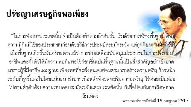 """ปรัชญาเศรษฐกิจพอเพียง พระบรมราโชวาทเมื่อวันที่ 4 ธันวาคม 2517 """"ให้เมืองไทยอยู่แบบพออยู่พอกิน ไม่ใช่ว่ารุ่งเรืองอย่างยอด แต..."""