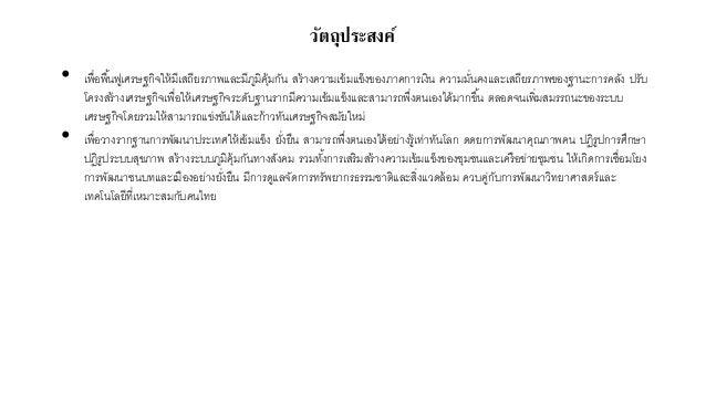 วัตถุประสงค์ (ต่อ) • เพื่อให้เกิดการบริหารจัดการที่ดีในสังคมไทยทุกระดับ เป็นพ้ืนฐานให้การพัฒนาประเทศเป็นไปอย่างมีประสิทธิภ...