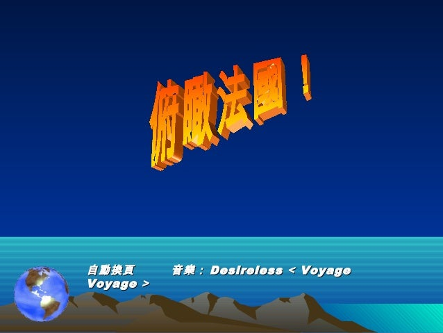 自動換頁自動換頁 音樂:音樂: DesirelessDesireless << VoyageVoyage VoyageVoyage >>