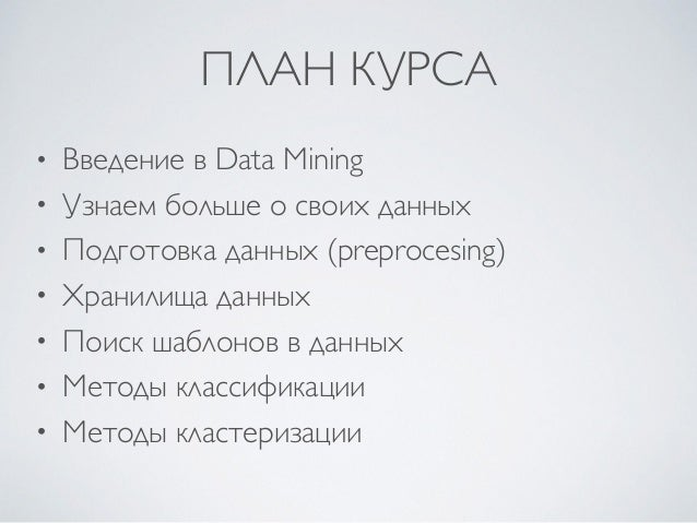Data Mining - lecture 1 - 2014 Slide 2