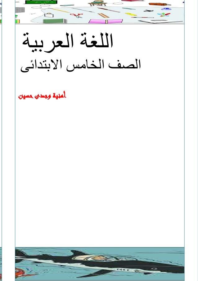 اللغة العربية  الصف الخامس الابتدائى  أمنية وجدى حسين
