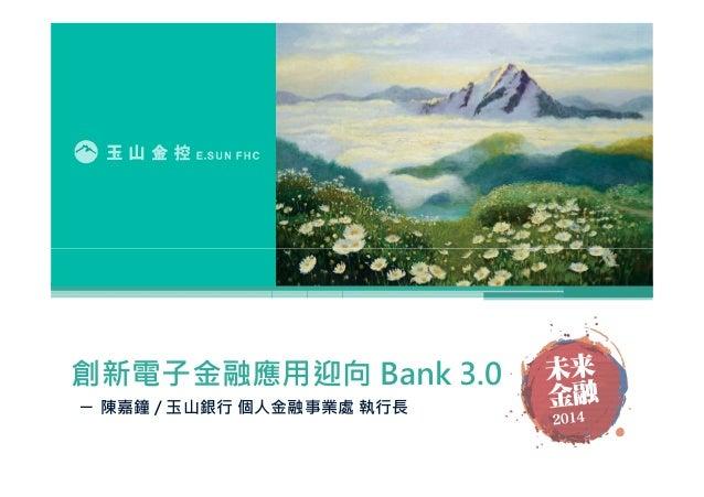 創新電子金融應用迎向Bank 3.0  ─ 陳嘉鐘/ 玉山銀行個人金融事業處執行長