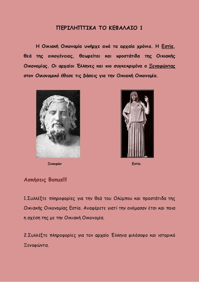 ΠΕΡΙΛΗΠΤΙΚΑ ΤΟ ΚΕΦΑΛΑΙΟ 1  Η Οικιακή Οικονομία υπήρχε από τα αρχαία χρόνια. Η Εστία,  θεά της οικογένειας, θεωρείται και π...