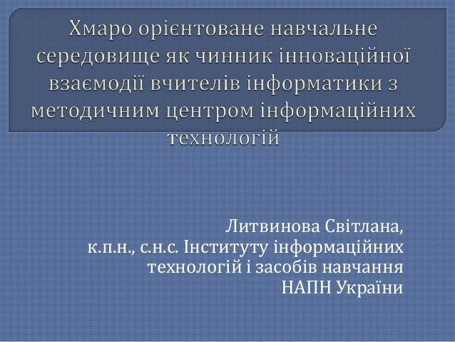 Литвинова Світлана,  к.п.н., с.н.с. Інституту інформаційних  технологій і засобів навчання  НАПН України
