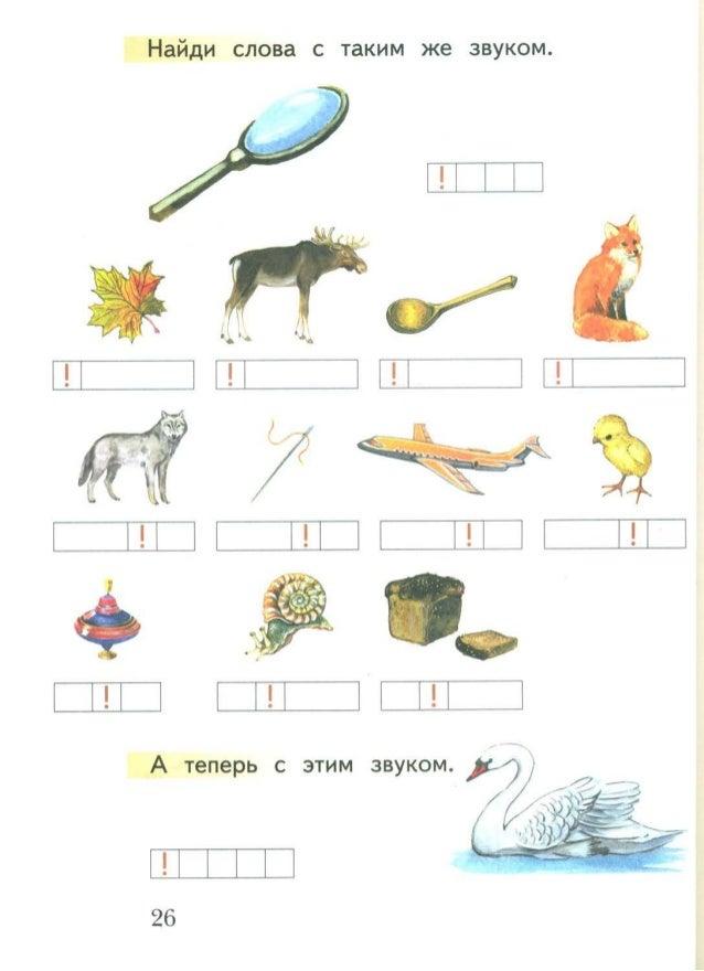Схема слова на букву а