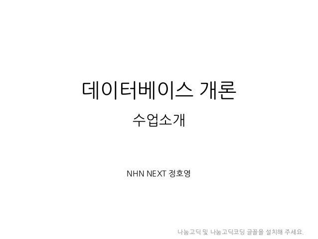 데이터베이스개론수업소개  NHN NEXT 정호영  나눔고딕및나눔고딕코딩글꼴을설치해주세요.