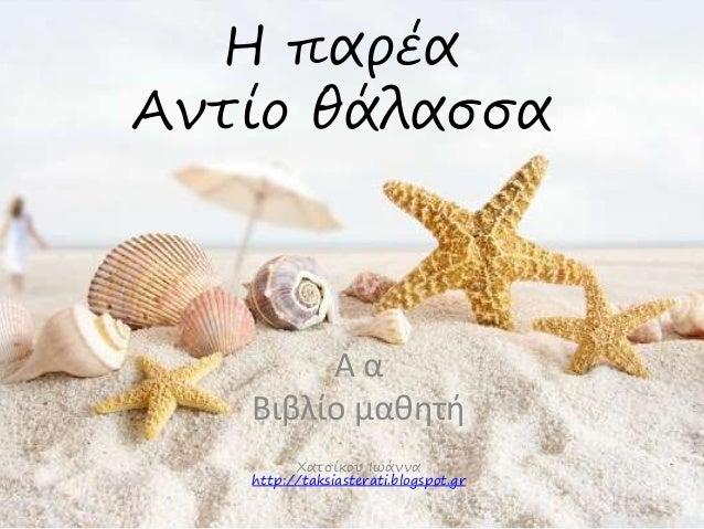 Η παρέα  Αντίο θάλασσα  Α α  Βιβλίο μαθητή  Χατσίκου Ιωάννα  http://taksiasterati.blogspot.gr