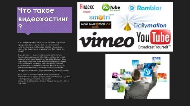 Сервисы предоставляющие услуги видеохостинга как сделать авторизация социальных сетей на сайте