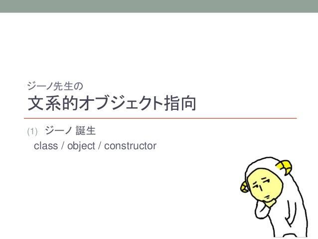 ジーノ先生の  文系的オブジェクト指向  (1) ジーノ誕生  class / object / constructor