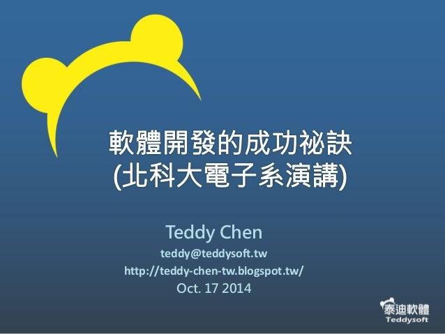 Teddy Chen  teddy@teddysoft.tw  http://teddy-chen-tw.blogspot.tw/  Oct. 17 2014
