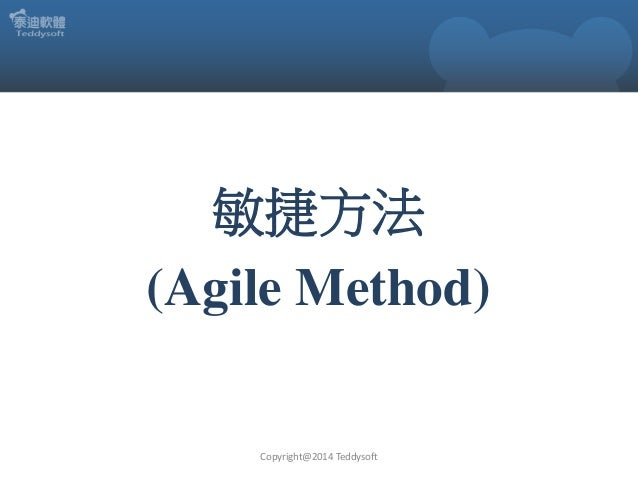 敏捷方法  (Agile Method)  Copyright@2014 Teddysoft