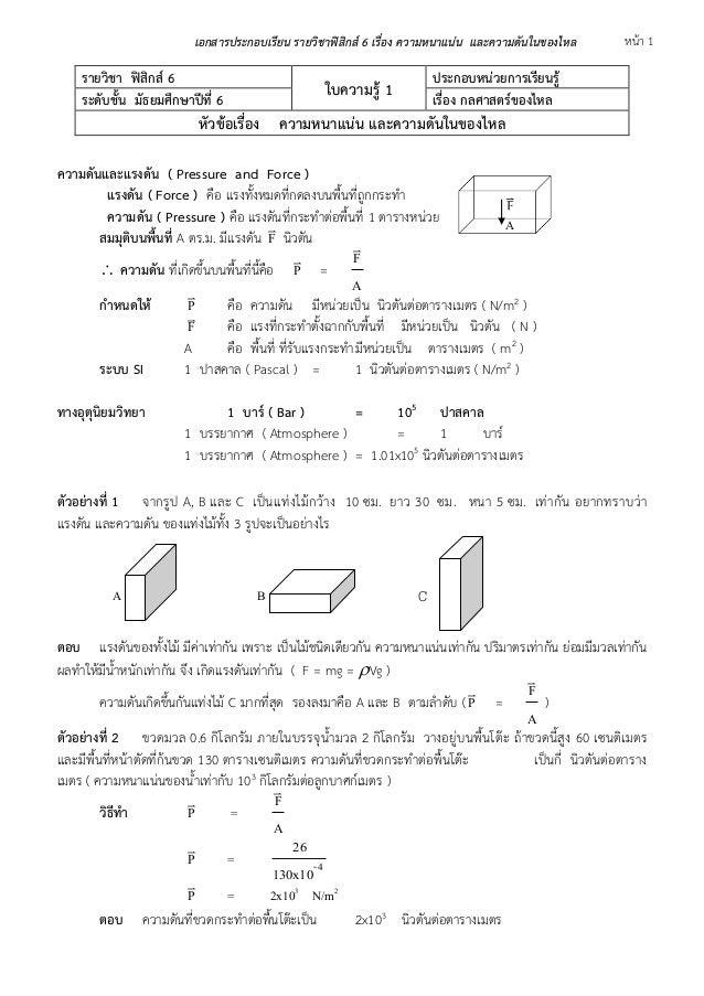 เอกสารประกอบเรียน รายวิชาฟิสิกส ์6 เรอื่ง ความหนาแน่น และความดันในของไหล หน้า 1  รายวิชา ฟิสิกส์ 6 ใบความรู้ 1  ประกอบหน่ว...