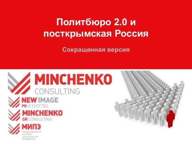 Политбюро 2.0 и  посткрымская Россия  Сокращенная версия