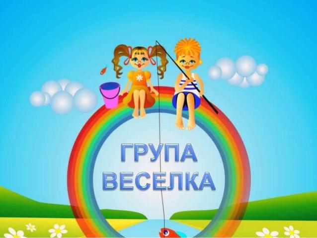 В світі кольорів багато, а «Веселка» лиш  одна -  Різнокольорове свято для усіх дітей вона!  Подаруй усмішку світу і весел...