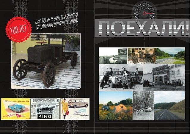 деревянному  Старейшему в мире Дмитрия Петунина  100 лет автомобилю