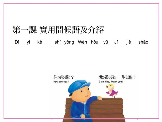 第一課 實用問候語及介紹  Dì yī kè shí yòng Wèn hòu yǔ Jí jiè shào